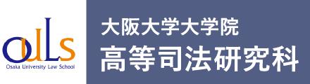 大阪大学大学院 高等司法研究科