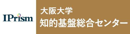 大阪大学 知的財産センター