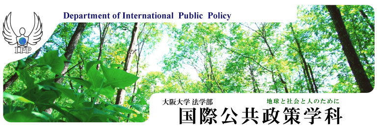 大阪大学法学部国際公共政策学科 Department of International Public Policy, School of Law, Osaka University