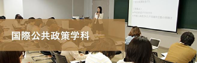 国際公共政策学科