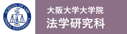 大阪大学大学院 法学部