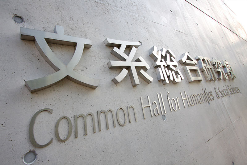 Common-Hall-Humanities-Toyonaka-Campus