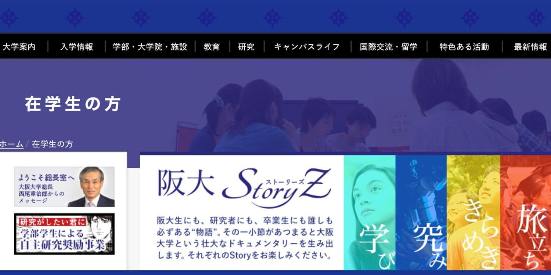 大学 大阪 サイト 国際 ポータル 在 学生
