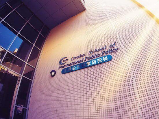 OSIPP Front Entrance Osaka University